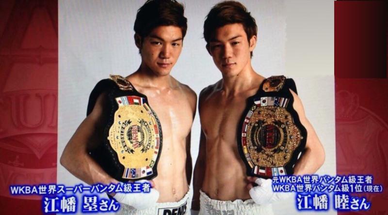 WKBA世界キックボクシングチャンピオン 江幡塁・睦選手のボディケアスポンサーとして